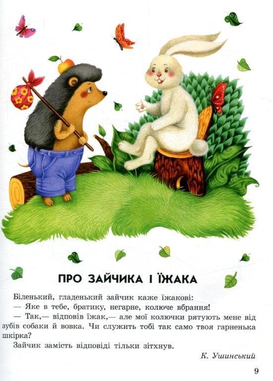 Книга Лісові казки для дітей 2+