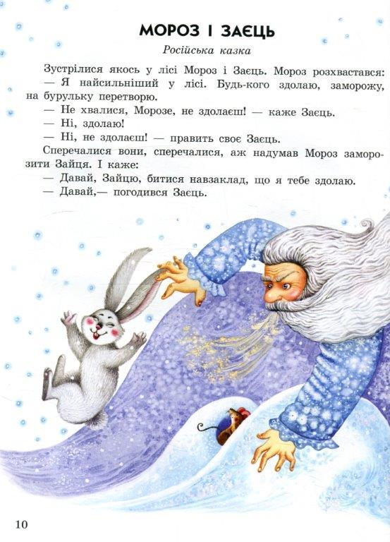 Книга Лісові казки