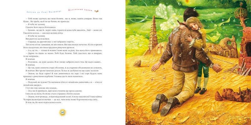 Книга казка Маленький принц