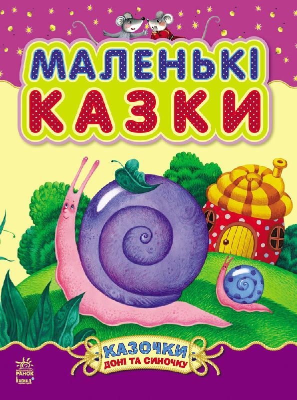 Книга Маленькі казки для дітей 2+