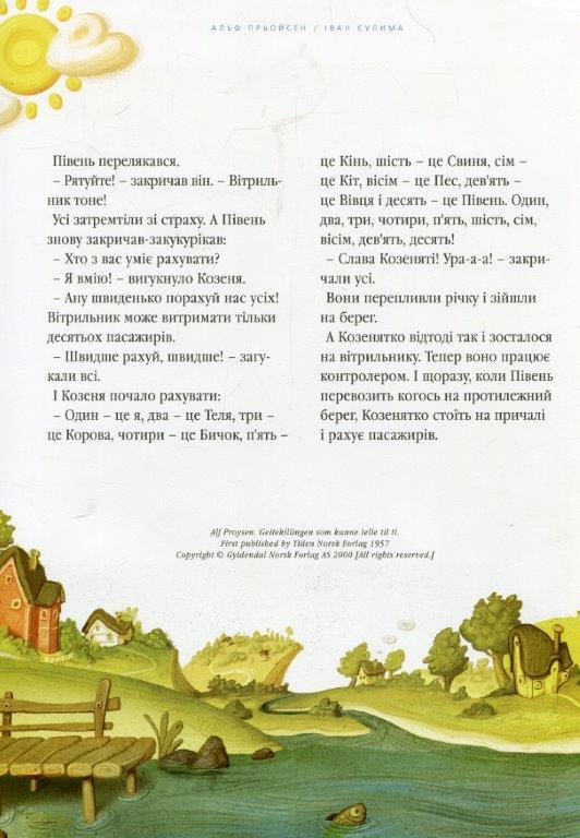 Велика ілюстрована книга казок, А-ба-ба-га-ла-ма-га, 144 с.
