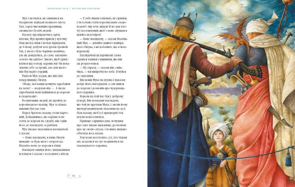 Велика ілюстрована книга казок. Том 2, А-ба-ба-га-ла-ма-га