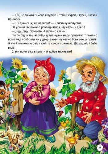 казки для дітей українською мовою