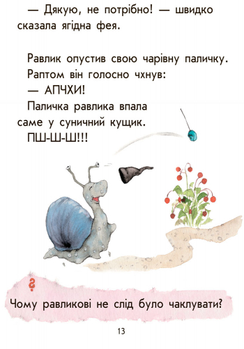 Чарівні історії, Штефані Далє