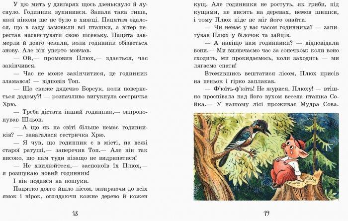Книга Про маленького пацятка Плюх