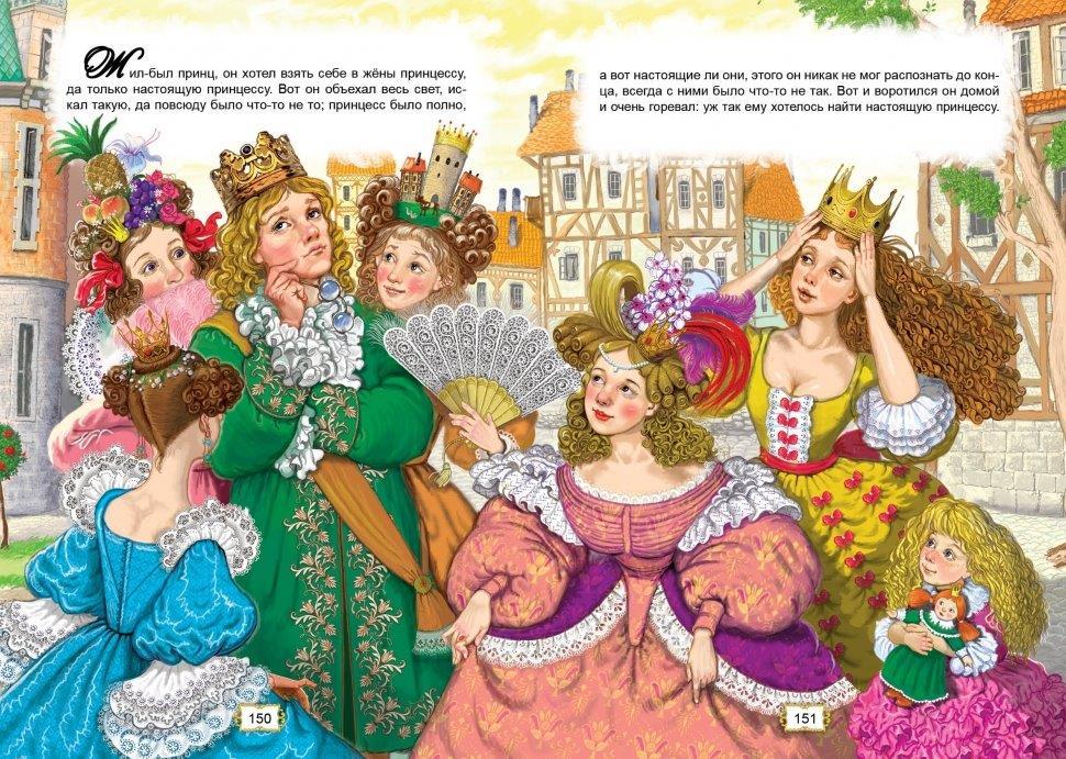 Книга Казки про принцес фото