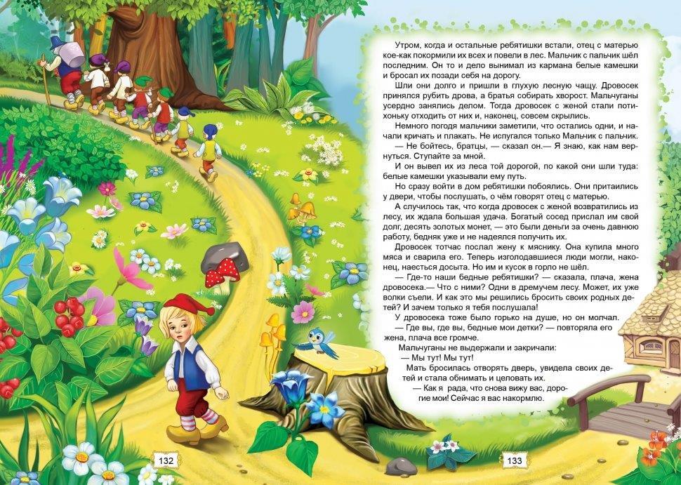 Книга Королівство казок