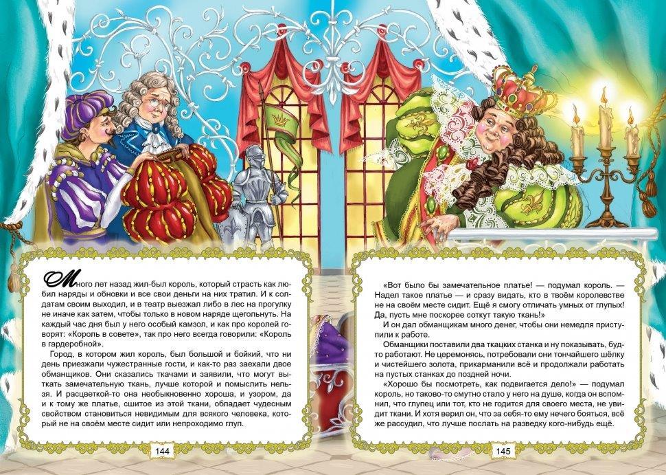 Улюблені казки Королівство казок