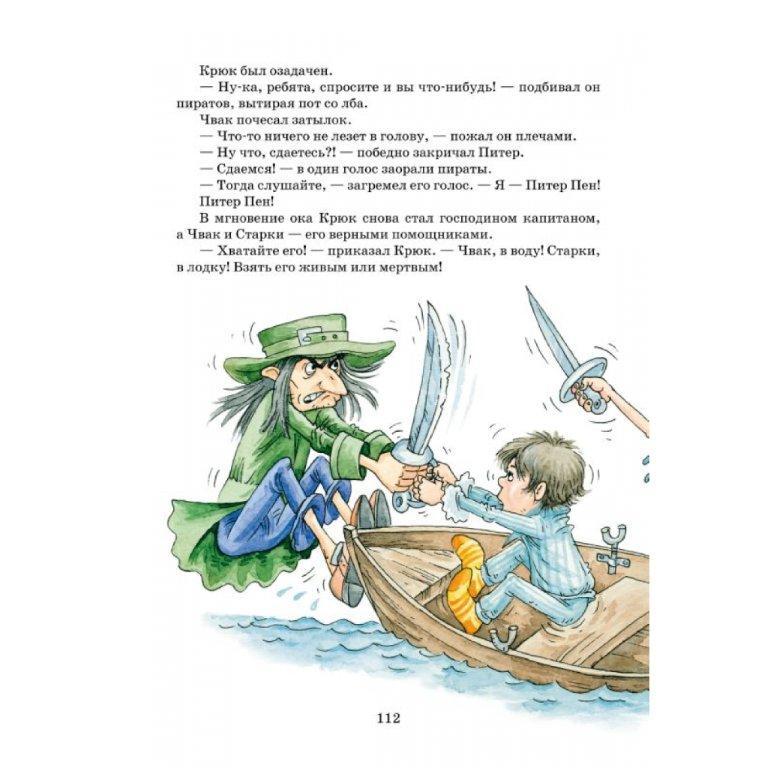 Питер Пен  Дж. М. Барри