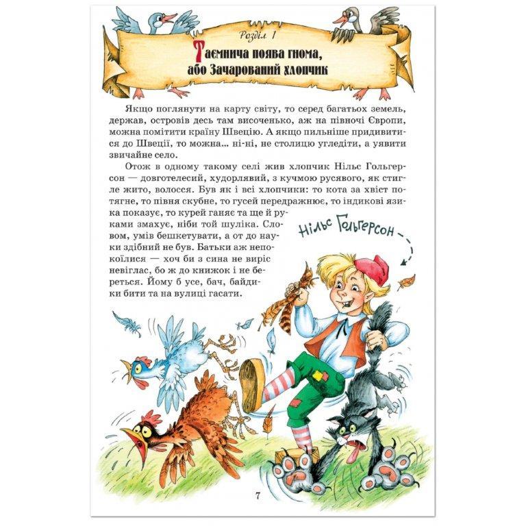 Книга Дивовижна подорож Нільса