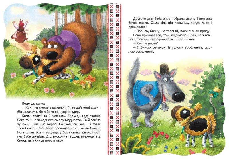 Солом яний бичок казка для дітей
