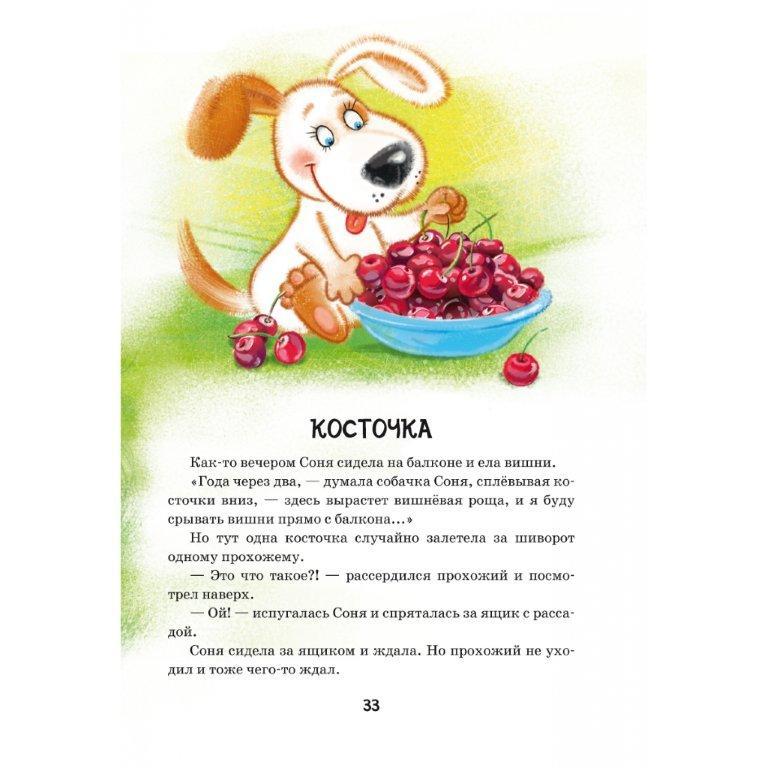 Умная собачка Соня Усачов