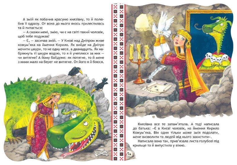 Кирило Кожум`яка, Казки на картоні