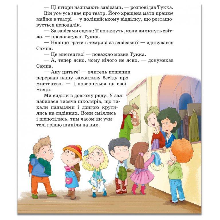 Елла та друзі Тімо Парвела