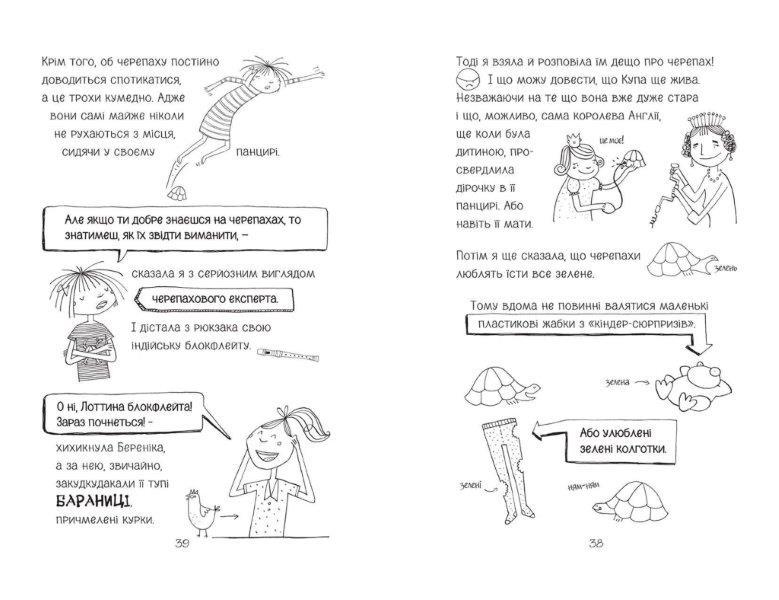 Лотта та її катастрофи книга №5, Тварини, рятуйтесь!