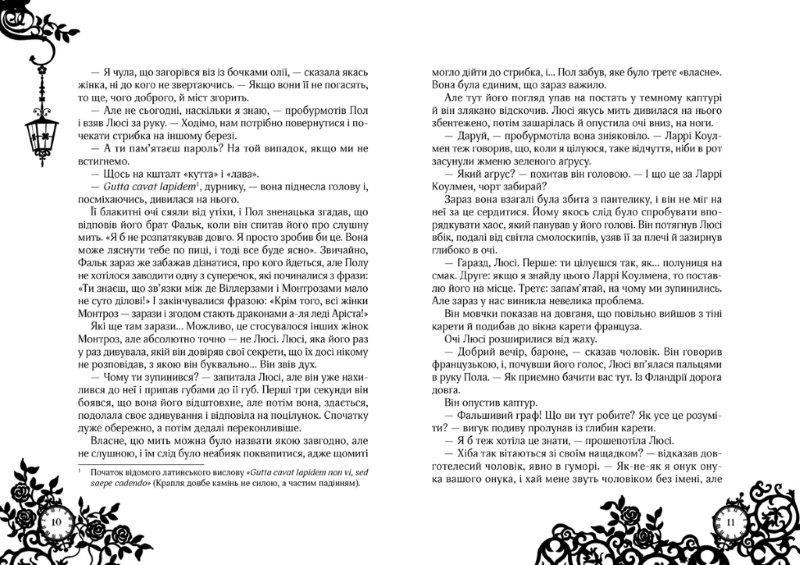Сапфірова книга Таймлесс. Керстін Ґір