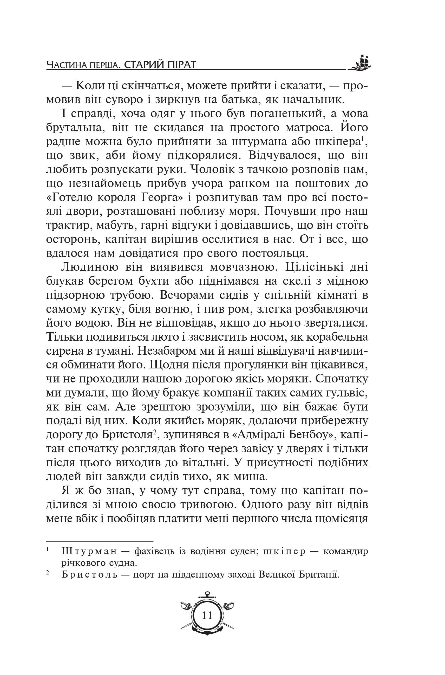 Книга Острів скарбів Робінзон Крузо Даніель Дефо