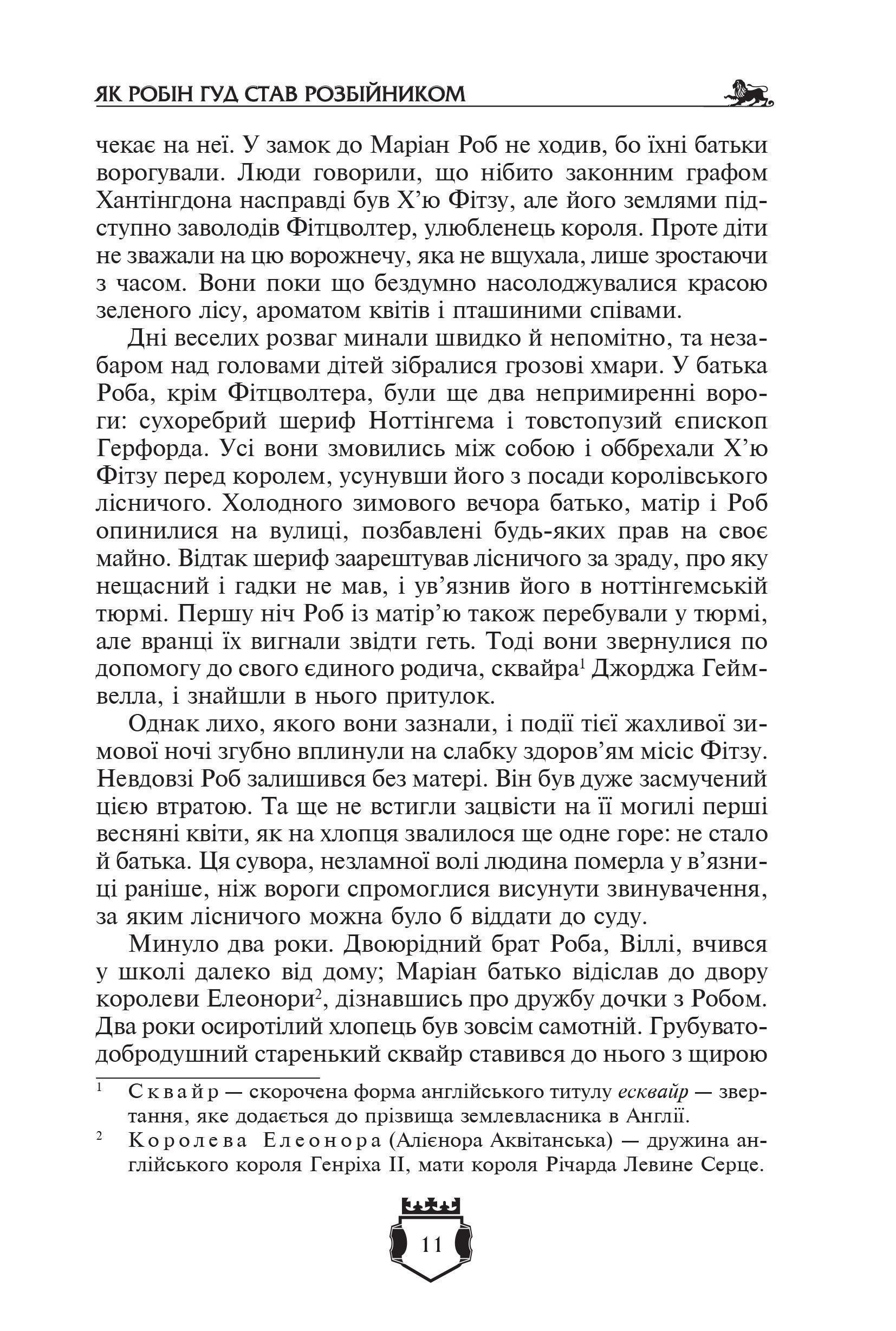 Робін гуд. Айвенго, Чарльз Вільсон, Вальтер Скотт 528 стр