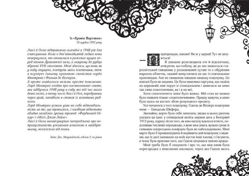 Смарагдова книга №3 Таймлесс. Керстін Ґір