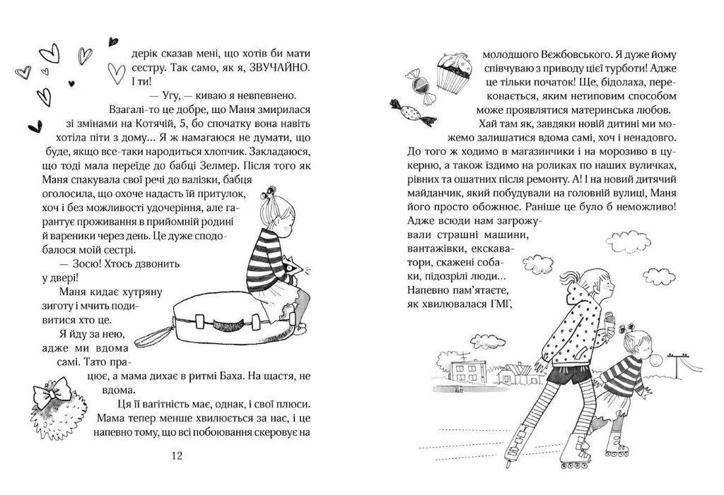 Зося з вулиці Котячої та великі зміни книга №7