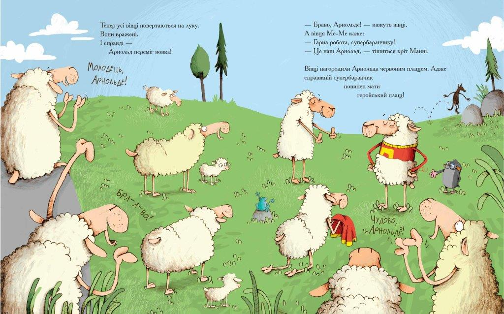 Арнольд — рятівник овець Гунди Гергет