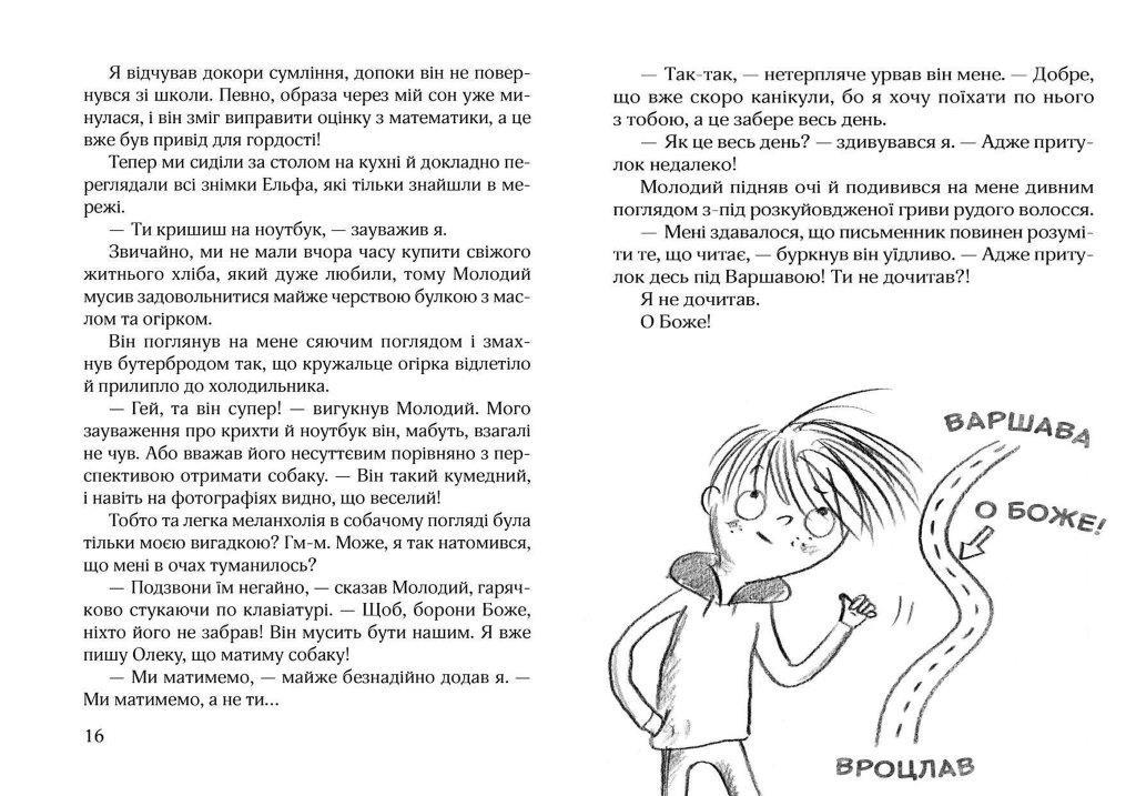 Ключик до Ельфа Марцин Палаш