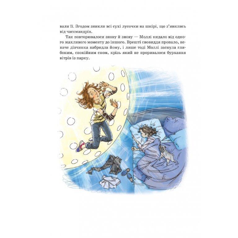 Моллі Мун, Міккі Мінус і мислечитальна машина книга №4