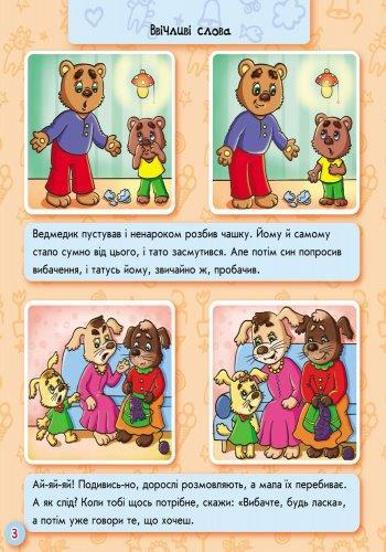 Енциклопедія в картинках Етикет для малят