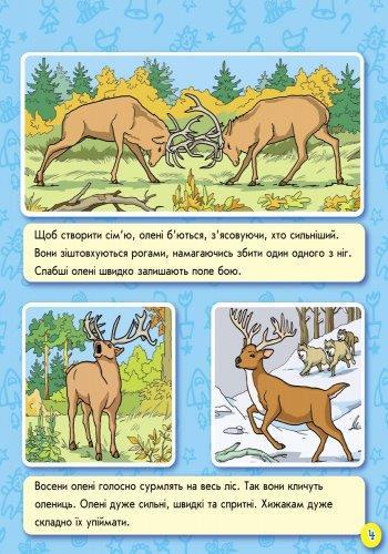 Енциклопедія в картинках Тварини лісу