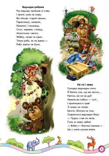 Скарбничка віршів Вусаті-смугасті