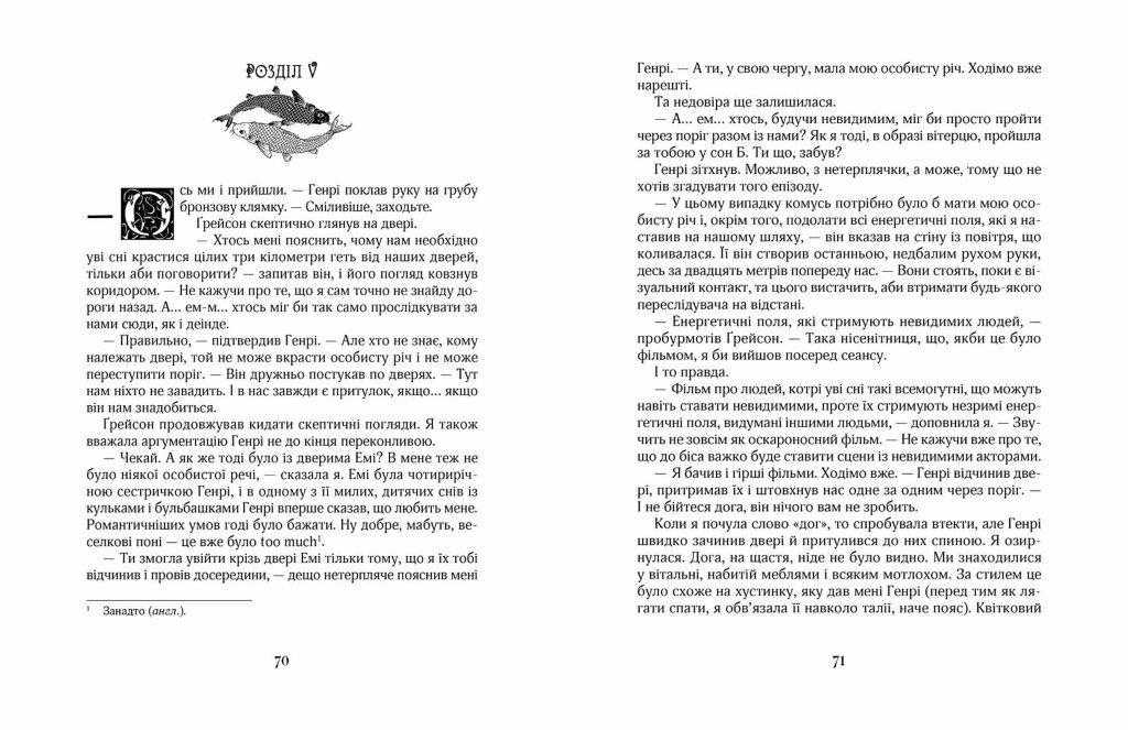 Книга Зільбер.Третя книга сновидінь