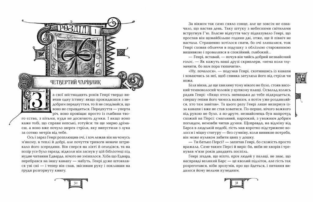 Серце бурі книга 5 Серія книг: Дарителі