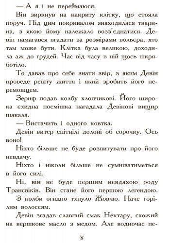 Книга Звіродухи №2 Полювання