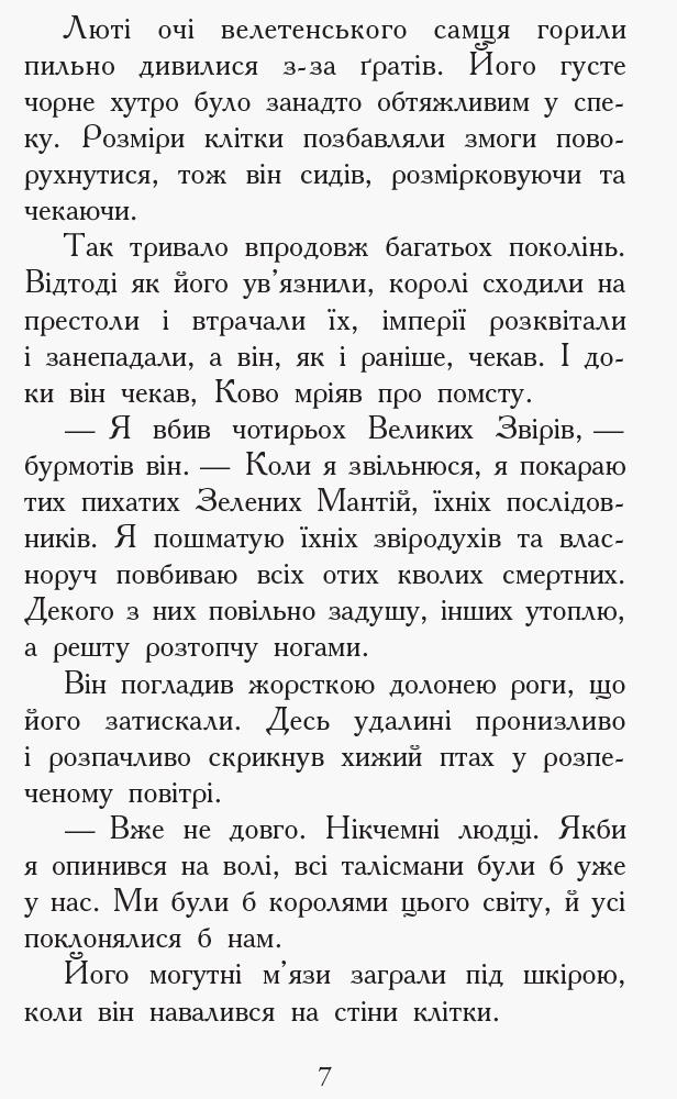 Звіродухи Книга 5 Проти течії, Туи Сазерленд