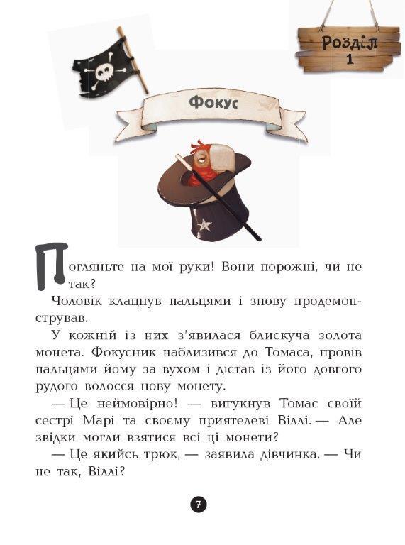 Атака піраньї Банда Піратів Книга 5