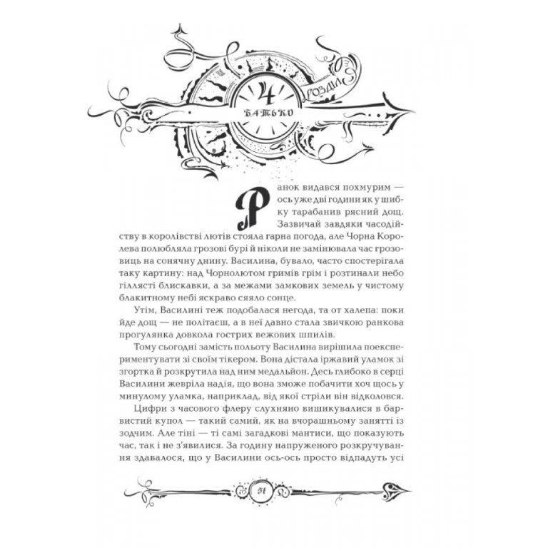 Часограма книга 5 Часодії