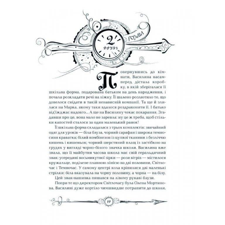 Часова вежа книга 3