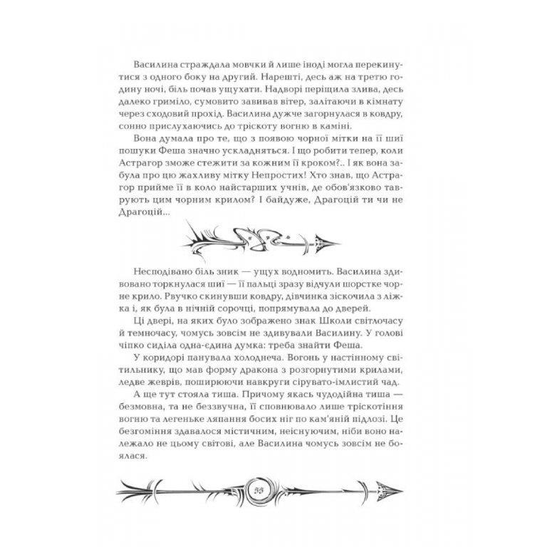 Часова битва книга 6