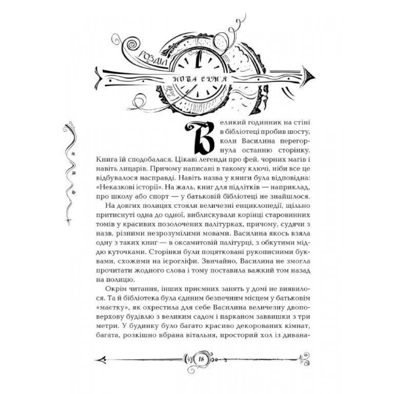 Часовий ключ книга 1