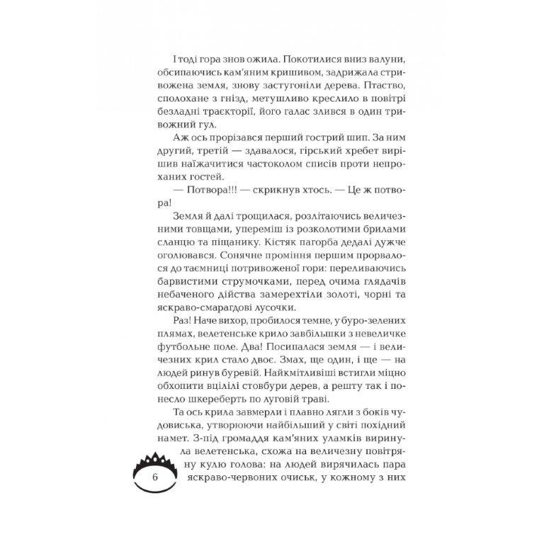 Чародільський князь книга 2