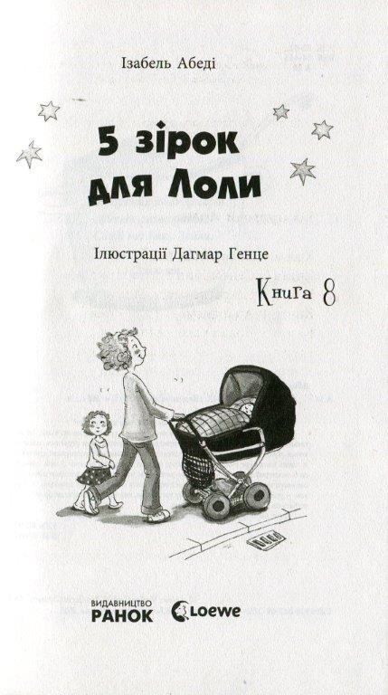 Книга 5 зірок для Лоли книга 8