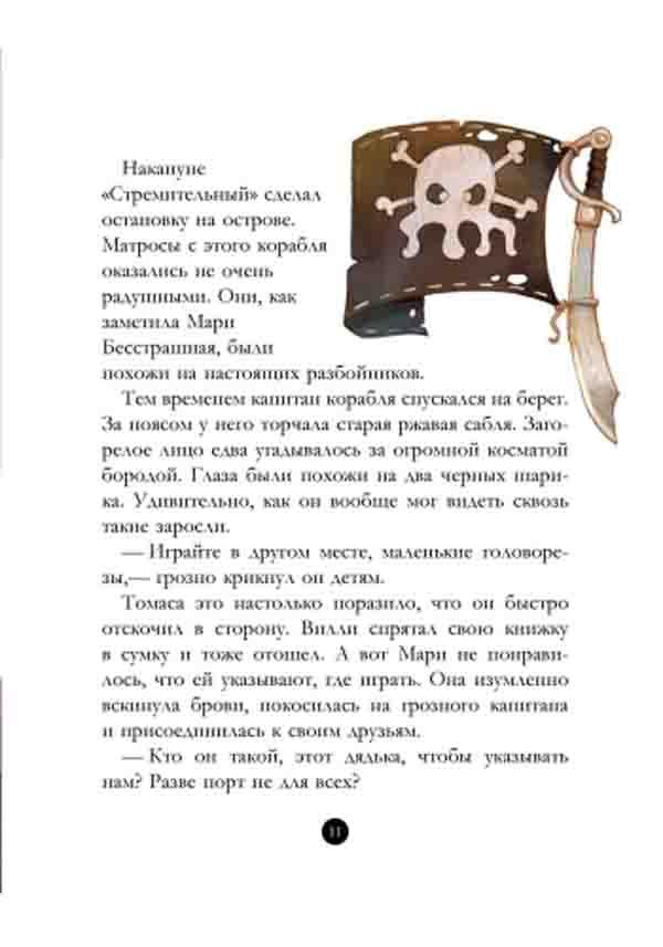 Книга 3 Банда Пиратов
