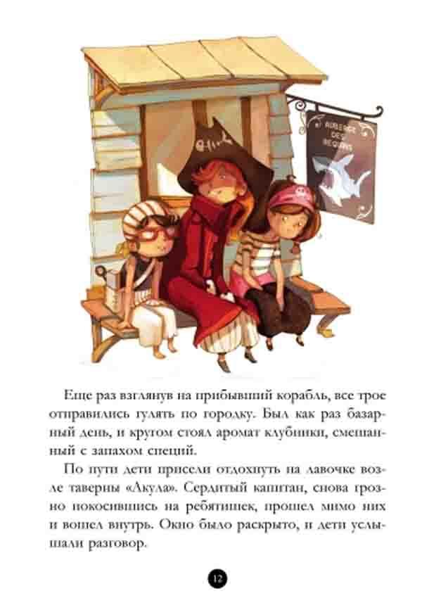 Книга История с бриллиантом (Рус.)