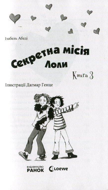 Книга Секретна місія Лоли Книга 3,