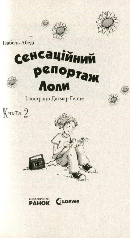 Книга Сенсаційний репортаж Лоли.