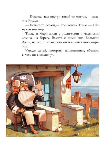 Книга История с Сокровища пирата Моргана (Рус.)