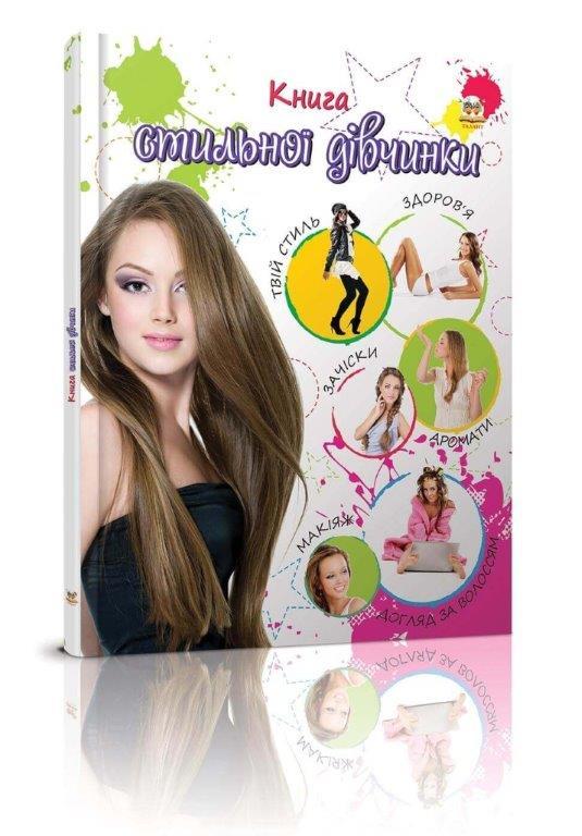 Книга стильної дівчинки