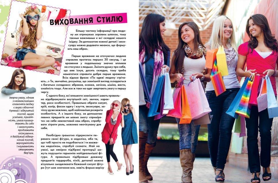 Книга стильної дівчинки фото