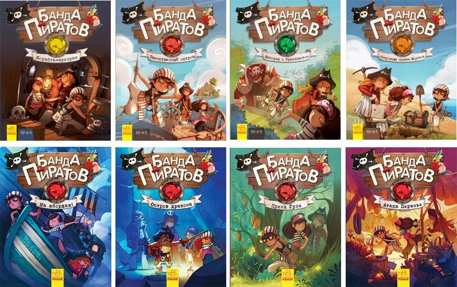 Книга Комплект Банда Пиратов