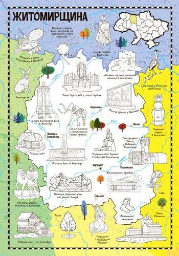 Мапи розмальовка Україна